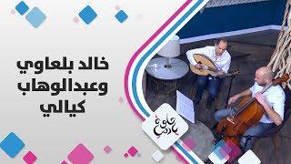 خالد بلعاوي وعبدالوهاب كيالي - عزف