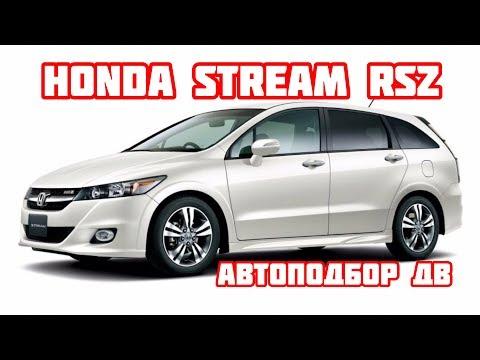 Honda Stream. Осмотр автомобиля для клиента. Автоподбор ДВ.