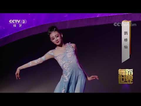 Chinese Classical Dance - Que Qiao Xian