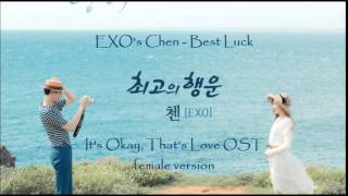 EXO 39 S Chen Best Luck It 39 s Okay That 39 s Love OST female version