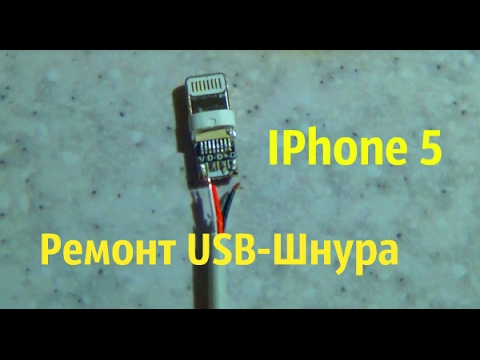 ремонт шнуру айфона