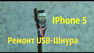 Ремонт китайского USB шнура iphone 5. Своими руками(, 2017-02-10T15:57:57.000Z)