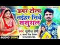 Gambar cover #Sunil Premi और #Antra Singh Priyanka का NEW सुपरहिट खोरठा झूमर गीत 2021   नीचे टोला नईहर ऊपर ससुराल