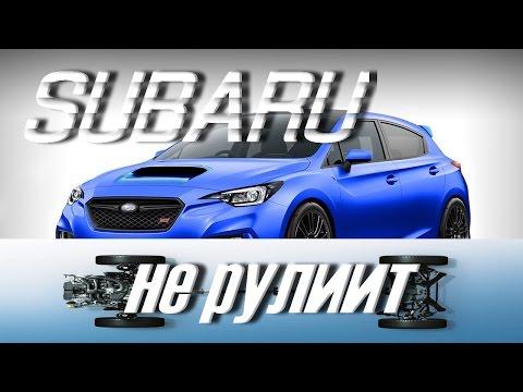 ПОЛНЫЙ ПРИВОД Субару (Subaru) 4x4  ЛУЧШИЙ? VW 4X Motion