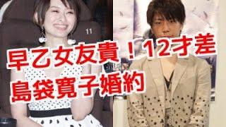 【芸能トピックス】早乙女友貴も島袋寛子との婚約を発表 2月共演機に交...
