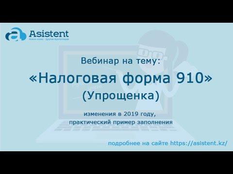 Налоговая форма 910. Упрощенка. (вебинар) Asistent.kz