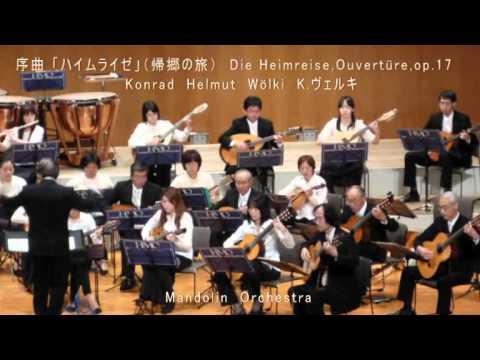 Download 序曲 「ハイムライゼ」 Die Heimreise,Ouvertüre : Konrad Helmut Wölki K.ヴェルキ