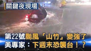 第22號颱風「山竹」變強了 美專家:下週末恐襲台!? Part1《關鍵夜現場》