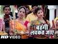 Kumari Maya (2018) का सुपरहिट छठ गीत - Bahangi Lachkat Jaye - Chhath Ke Pujai  - Chhath Geet
