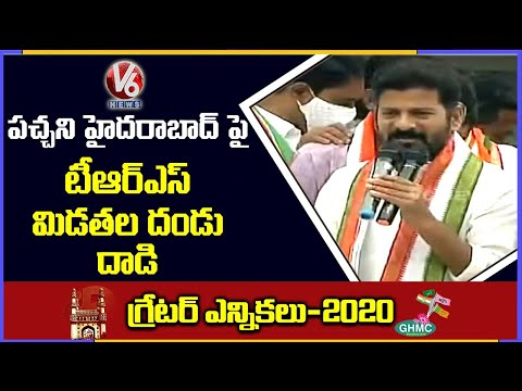 Congress MP Revanth Reddy GHMC Election Campaign At Vanasthalipuram | V6 News