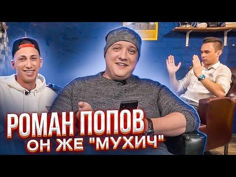 Полицейский с рублевки, Роман Попов (Мухич), Возвращение в Comedy Club,  Новогодний беспредел 3?