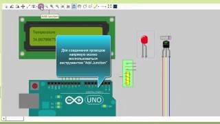 Знакомство с Arduino - урок 6: LCD1602,TMP35,Relay