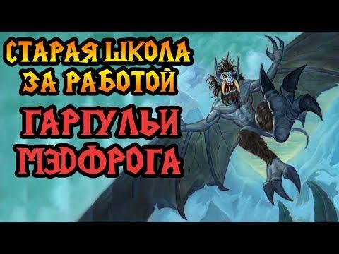MaDFroG (UD) Vs Colorful (NE). Гаргульи против эльфов. Cast №160 [Warcraft 3]