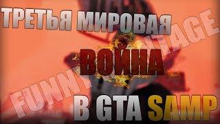 ТРЕТЬЯ МИРОВАЯ ВОЙНА В GTA SAMP (Montage)