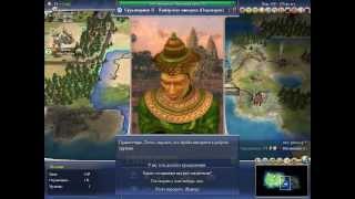 видео Sid Meier's Civilization 4 - Эпоха огня