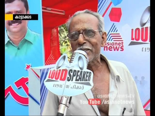 Voters Opinion of kattakada  Constituency | Loud Speaker 2 May 2016