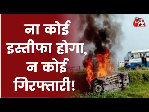 Lakhimpur Kheri: लखीमपुर केस.... पुलिस के विचारधीन है   Lakhimpur Kheri Latest News