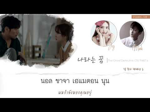 [THAISUB] JOY (조이) , MARK (마크) - Dream Me (나라는 꿈) | [The Ghost Detective OST Part 6]