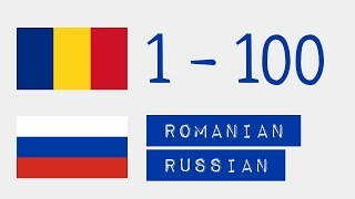 Числа от 1 до 100    Румынский язык   Русский язык