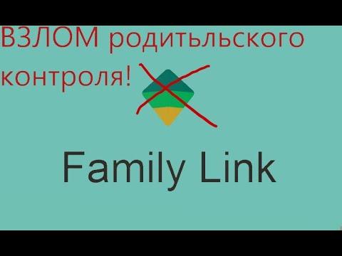 Как удалить Google Family Link???