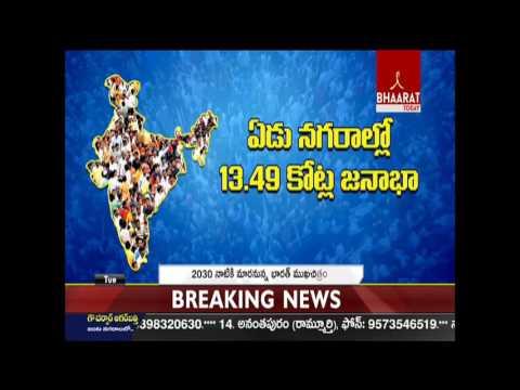 Highest Population Density Cities Number Increasing In India || Bhaarat Today