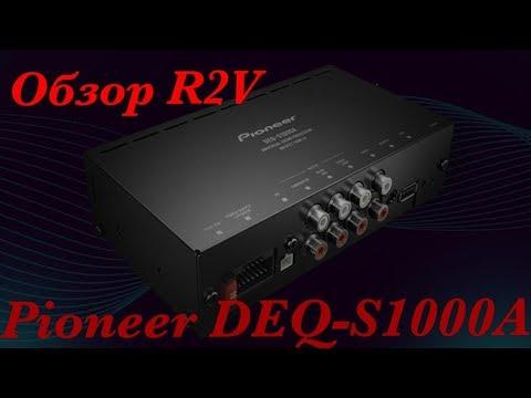 Новый процессор для штатных систем Pioneer DEQ-S1000A! Звук на высоте!!!!