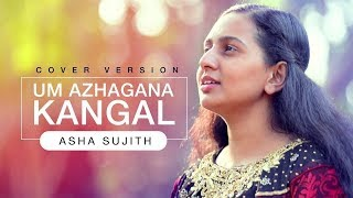 Um Azhagana Kangal | Cover by Asha Sujith | Pr. Johnsam Joyson | Tamil Christian Song
