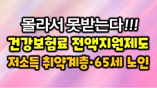 국민건강보험료 인상 저소득 취약계층 •65세 노인 전액…