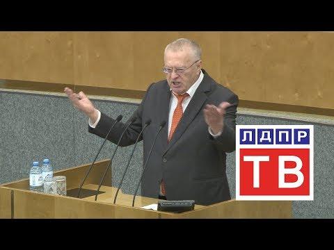 Владимир Жириновский: Законы