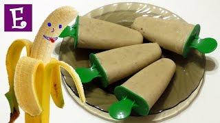 Мороженое из банана. Простой рецепт. (Без сахара)