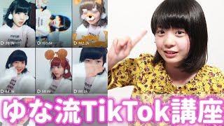 【Tiktok】ゆな流TikTok講座を開校!! thumbnail