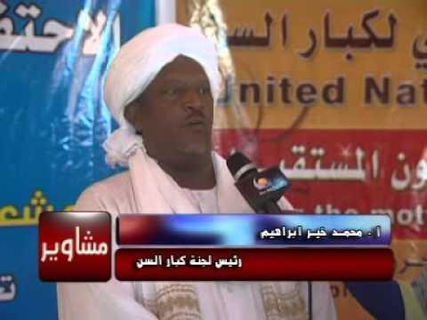 Age Demands Action 2012 in Sudan