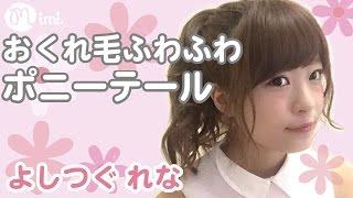 ポニーテールヘアアレンジ♡後毛ふわふわ♡よしつぐれな-HOW TO HAIR ARRANGE-♡mimiTV♡ thumbnail