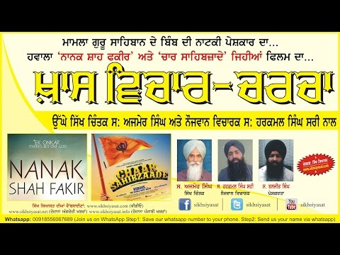 Understanding thought patterns favouring & opposing Film Nanak Shah Fakir portraying Sikh Gurus