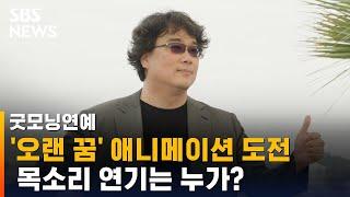 """봉준호, '오랜 꿈' 애니메이션 도전…""""시나리…"""