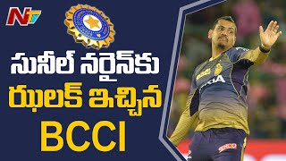 Sunil Narine reported for suspect bowling action, could face ban in IPL 2020 | NTV Sports