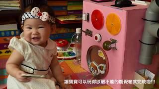 樂趣無限!歐美父母流行的DIY親子玩具-嬰兒觸覺箱(busy board)