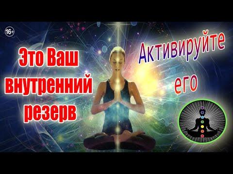 Мантра для активации и развития всех чакр