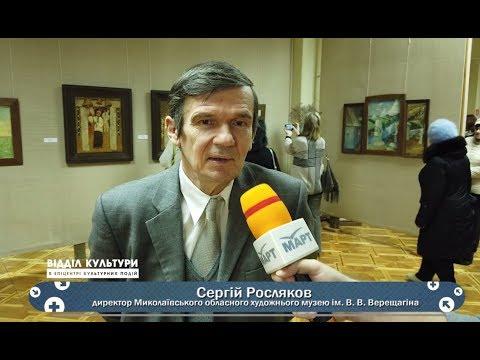 TPK MAPT: Відкриття виставки «Зоряним шляхом» у музеї ім. Верещагіна