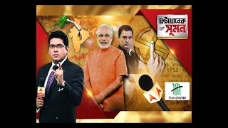 GKSS:(04.10.18) ABP-CVoter Survey: If Nation holds LS poll now, who will come to power?