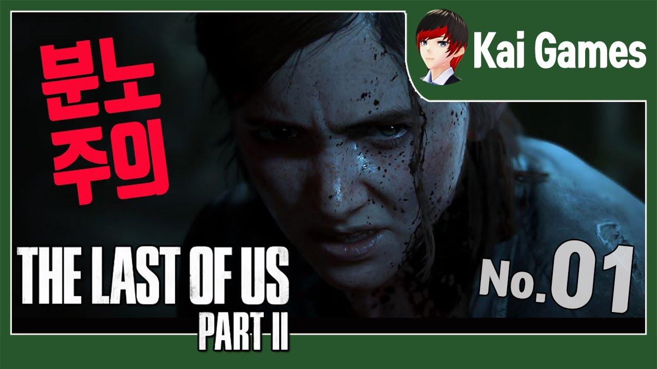 딸바보와 아빠바보 - 더 라스트 오브 어스 2(The Last Of Us 2) 프롤로그:분노주의 - Kai Games