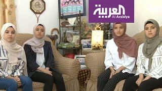 صباح العربية | فلسطين.. 4 شقيقات توأم تتفوقن بالثانوية