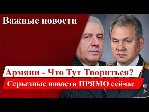 Вы не ожидали такого - а это опять случилось - Новости Армении Сегодня