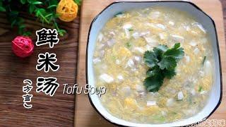 hearty tofu soup 豆腐湯