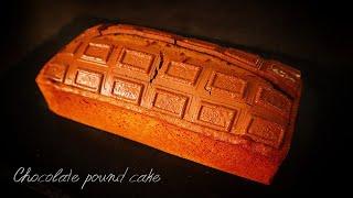 チョコパウンドケーキ だれウマ【料理研究家】さんのレシピ書き起こし