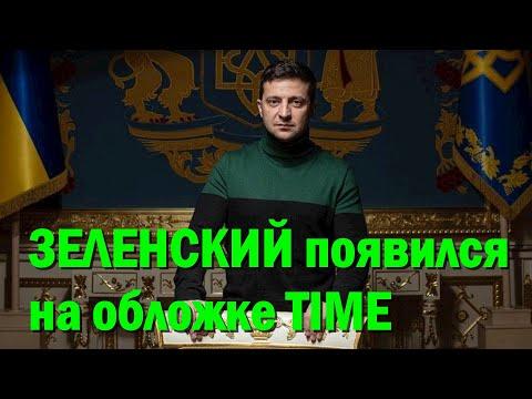Зеленский появился на обложке Time что написали в США об украинском президенте