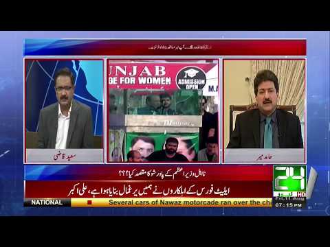 Special Transmission Exclusive Talk With Hamid Mir -  11 August 2017 - 24 News HD