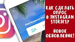 Как сделать опрос в Инстаграм Сториес/instagram stories