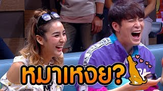 หมาเหงย | HOLLYWOOD GAME NIGHT THAILAND SS2 | 8 ก.ย. 61
