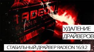 Удаление драйверов и стабильный драйвер AMD Radeon Crimson 16.9.2 для майнинга на видеокартах